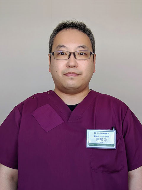 くさの耳鼻咽喉科・小児科 副院長の阿部 淳です