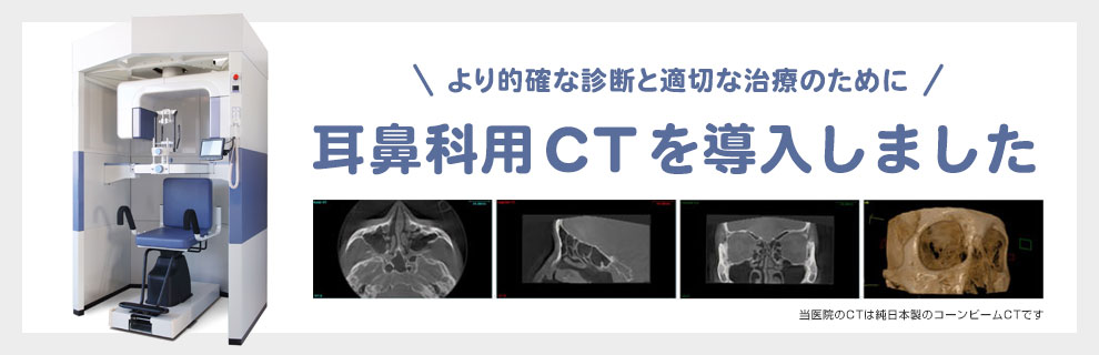 耳鼻科用CT
