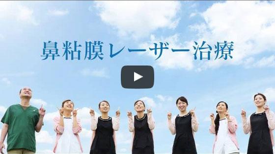 CM「花粉症の鼻粘膜レーザー治療」篇