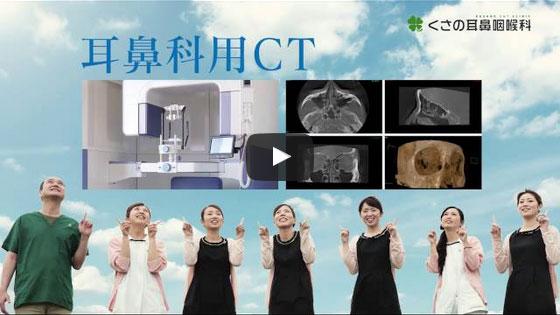 CM「CTを用いた副鼻腔炎の診断」篇
