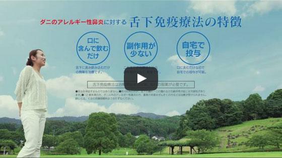 CM「ダニ・アレルギー性鼻炎の舌下免疫療法 」篇