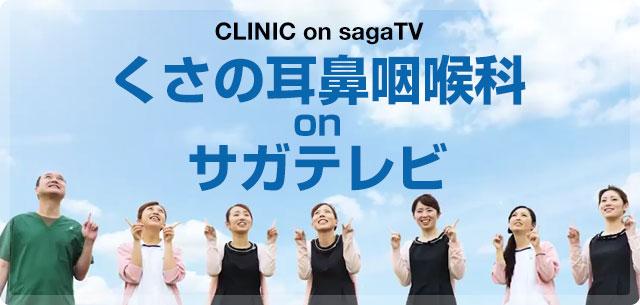 くさの耳鼻咽喉科 on サガテレビ