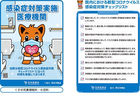 日本医師会の感染対策実施医療機関のポスター