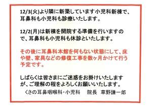 12.2休診_01