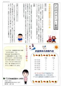 クローバー新聞8月号_01